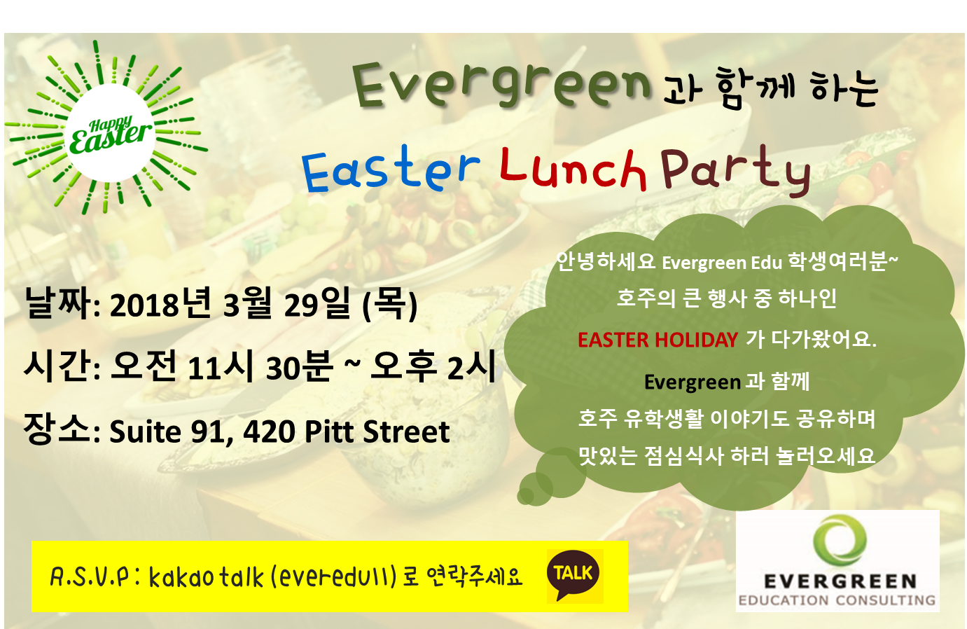 Evergreen_Easter Party.png